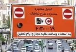 طرح ترافیک,تغییر ساعت اجرای طرح ترافیک