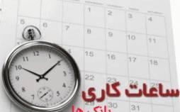ساعت کاری بانک,تغییر ساعت کاری بانکها از شنبه 19 تیر 1400