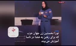 فیلم/ آموزش فضانوردی اولین زن جهان عرب در ناسا