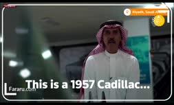 فیلم/ خودروهای کلاسیک یک عربستانی