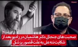 فیلم/ صحبتهای جنجالی دکتر هاشمیان پس از شکایت مادر علی انصاریان