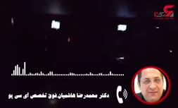 فیلم   بروز فاجعه با قطعی برق در بیمارستانهای ایران!