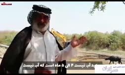 فیلم/ روستاییان تشنه خوزستان: ما هم ایرانی هستیم و حق خود را می خواهیم
