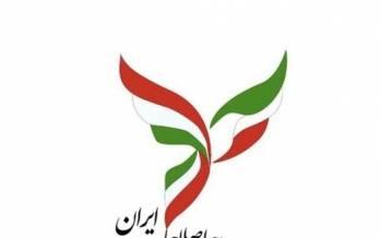 بیانیهٔ جبههٔ اصلاحات ایران, نتایج انتخابات ۱۴۰۰