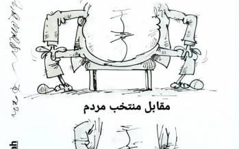 کاریکاتور تفاوت نشستن عیسی کلانتری جلوی مردم و رئیسی