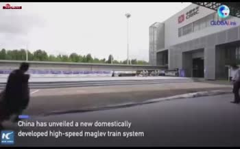 فیلم/ رونمایی چین از اولین قطار سریع السیر جهان با سرعت ۶۰۰ کیلومتر در ساعت