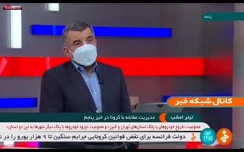 فیلم/ عذرخواهی حریرچی از مردم ایران بخاطر عمل نکردن به وعدههای داده شده درباره واکسیناسیون
