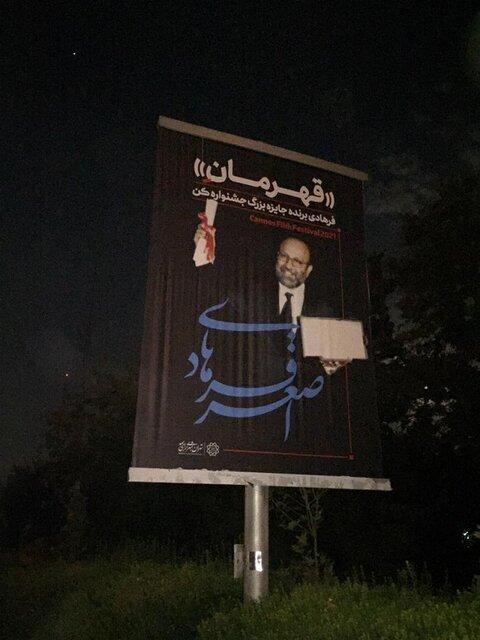 قهرمان اصغر فرهادی,واکنش اصغر فرهادی به پیام های تبریک