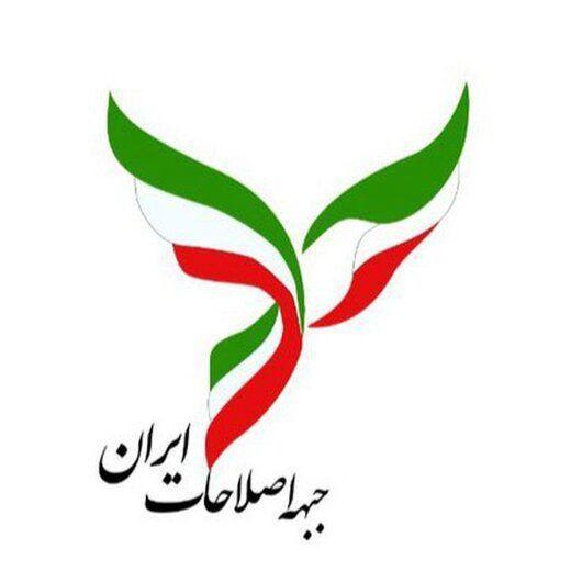 جبههٔ اصلاحات ایران,حوادث اخیر در خوزستان