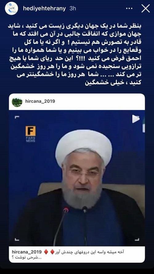 استوری هدیه تهرانی خطاب به حسن روحانی,هدیه تهرانی