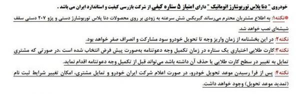 گروه صنعتی شرکت ایران خودرو,پیش فروش یکساله محصولات ایران خودرو