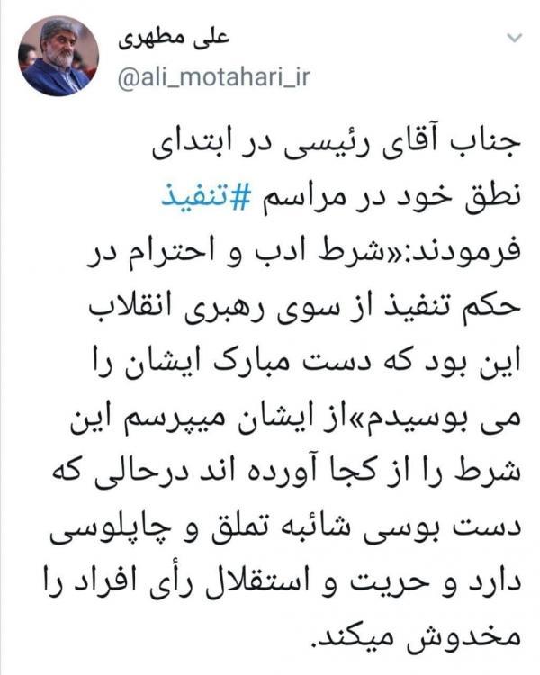 انتقاد علی مطهری از ابراهیم رئیسی,دست بوسی رئیسی