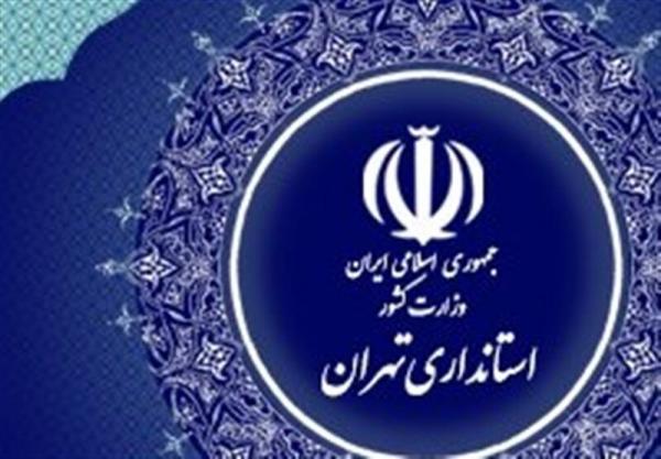 تعطیلی یک هفتهای اصفهان و تهران,پیک پنجم کورنا در تهران و اصفهان