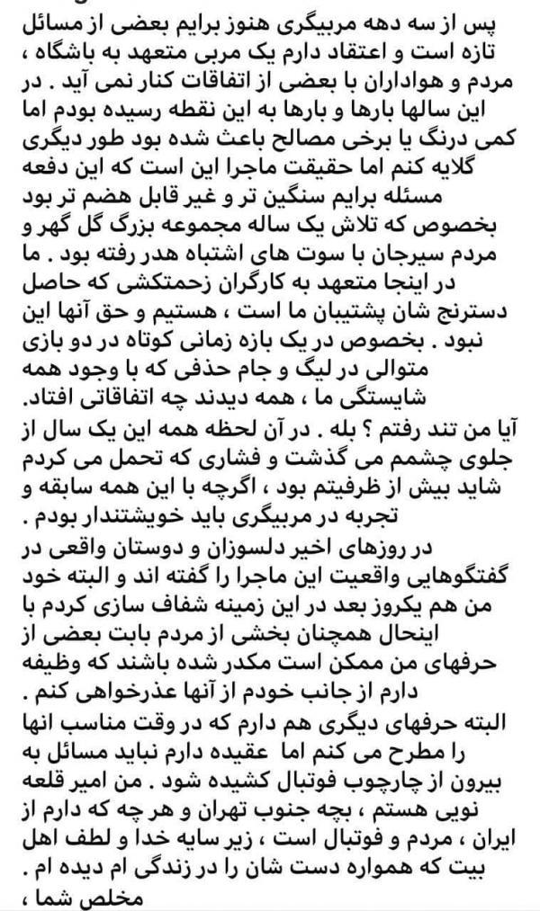 امیرقلعه نویی, سرمربی گل گهرسیرجان
