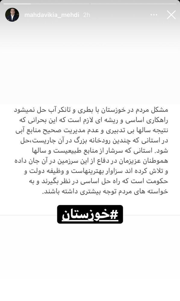 علی دایی,تنش آبی خوزستان