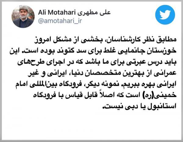 علی مطهری,علت مشکلات کم آبی خوزستان از زبان علی مطهری
