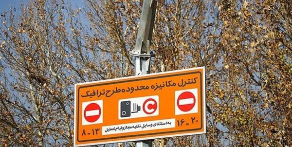 طرح ترافیک,لغو طرح ترافیک در اصفهان