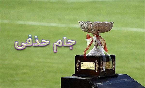 جام حذفی ایران,برنامه نیمه نهایی جام حذفی