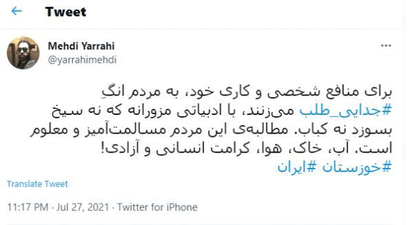 مهدی یراحی,پست انتقادی مهدی یراحی درباره خوزستان