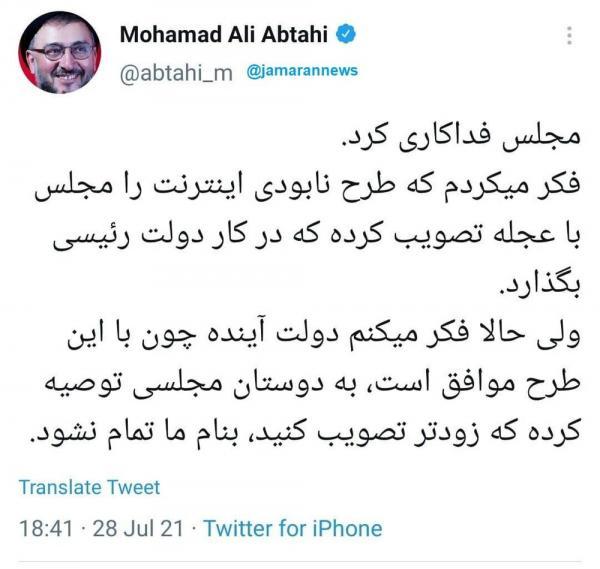 محمد علی ابطحی,واکنش محمد علی ابطحی به طرح مجلس برای اینترنت