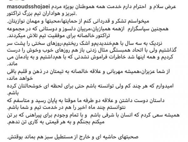 مسعود شجاعی,جدایی مسعود شجاعی از تراکتور