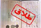 سن طلاق و علت طلا در ایران,طلاق در ایران