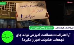«عبدالصمدخرمشاهی» حقوقدان و فعال حقوق بشر: راهپیماییها بدون حمل سلاح به شرط آن که مخل مبانی اسلام نباشد آزاد است