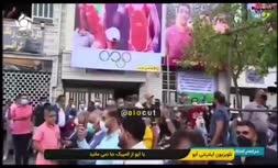 فیلم/ استقبال از برادران گرایی در شیراز