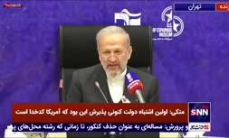 فیلم/ متکی: یکی از نزدیکان روحانی پس از تماس تلفنی وی با اوباما در نیویورک رقصیده است!