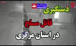 فیلم/ لحظه بازداشت قاتل روحانی فن پیج بهنوش بختیاری