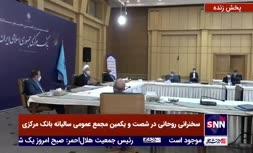فیلم | روحانی: اگر جنگ اقتصادی نبود، دلار امروز ۵ هزار تومان بود