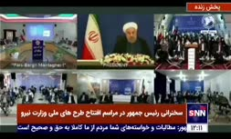 فیلم | واکنش روحانی به اعتراضات مردم خوزستان