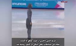 فیلم/ قهرمانی زهرا لاری در مسابقات رقص روی یخ روسیه