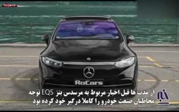 فیلم/ جدیدترین نسخه EQS؛ امضای اختصاصی مرسدس بنز برای نسل آینده خودروها