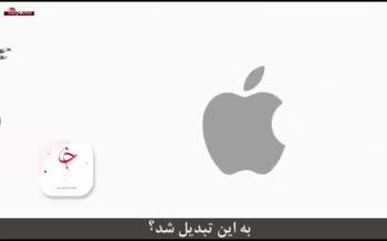 فیلم/ چرا لوگوی اپل به شکل یک سیب گاز زده است؟