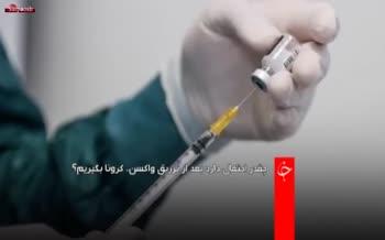 فیلم/ چقدر احتمال دارد بعد از تزریق واکسن، کرونا بگیریم؟