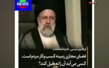 ابراهیم رئیسی در ایام تبلیغات انتخاباتی: فضای مجازی ابزار کسب و کار مردم است