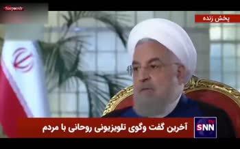 فیلم/ روحانی: برای جبران کسری بودجه از مردم قرض گرفتیم