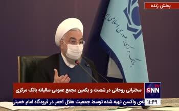 فیلم | روحانی: اگر مجلس دست و پای ما را نمی بست سال ۹۹ تحریم ها برداشته شده بود