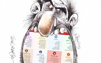کاریکاتور در مورد طرح صیانت مجلس