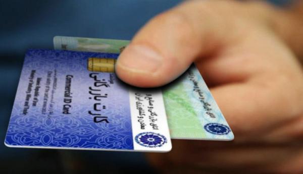 سامانه یکپارچه کارت بازرگانی هوشمند,ملاک عمل فعالیت بازرگانان