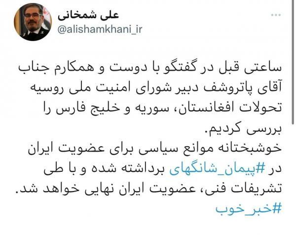 توییت دبیرشورای عالی امنیت ملل, آخرین روزهای دولت روحانی