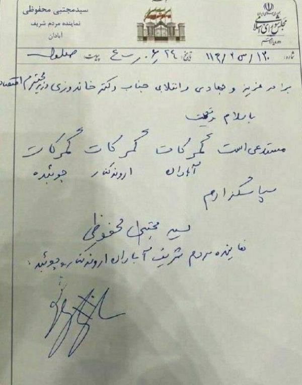 سوتی نماینده آبادان در مجلس,دستخط عجیب نماینده آبادان