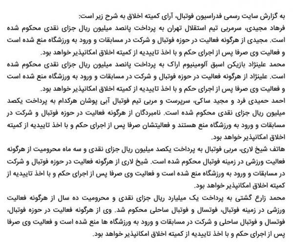 محرومیت فرهاد مجیدی,اخراج فرهاد مجیدی از استقلال