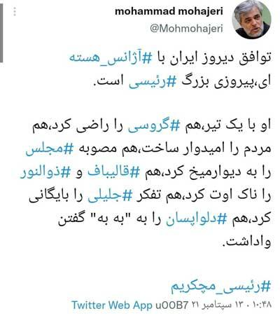 علی مطهری,واکنش مطهری و مهاجری به توافق ایران با آژانس