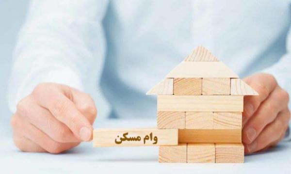 وام مسکن,وام ۴۰۰ میلیون تومانی خرید مسکن در تهران