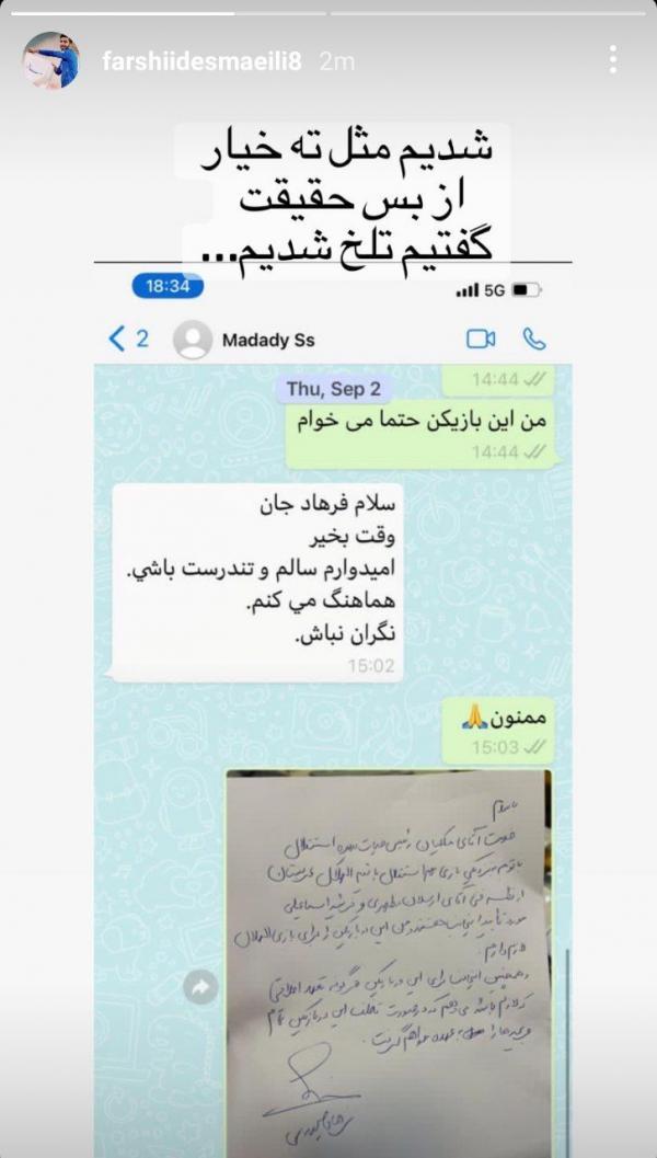 فرهاد مجیدی,سرمربی تیم استقلال