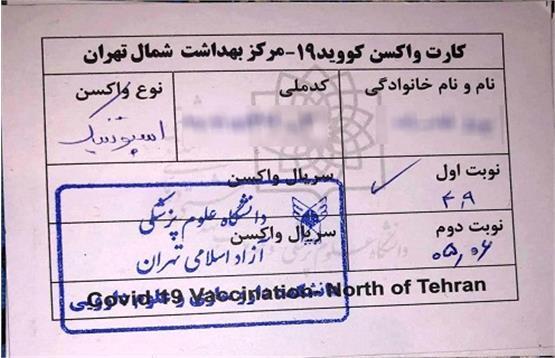 کارت واکسن,دریافت کارت واکسن در مراکز واکسیناسیون