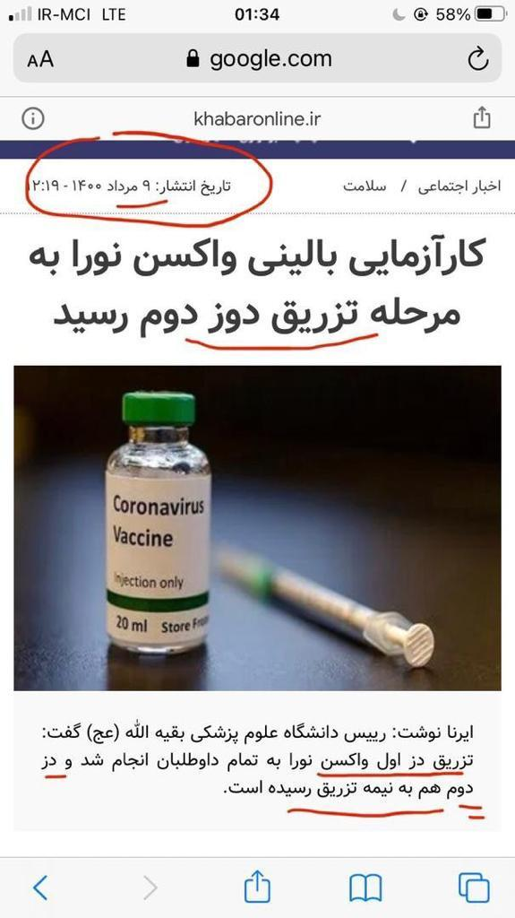واکسن کرونا,واکسن فخرا و نورا