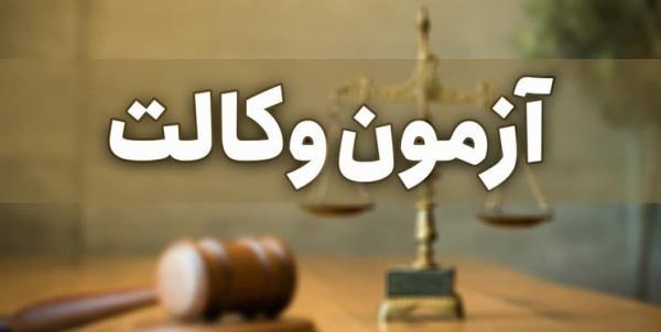 آزمون وکالت,تمدید ثبت نام آزمون وکالت 1400